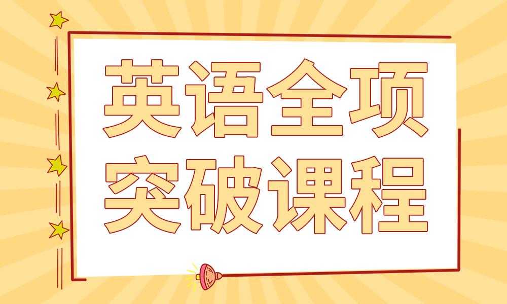 重庆英孚英语全项突破课程