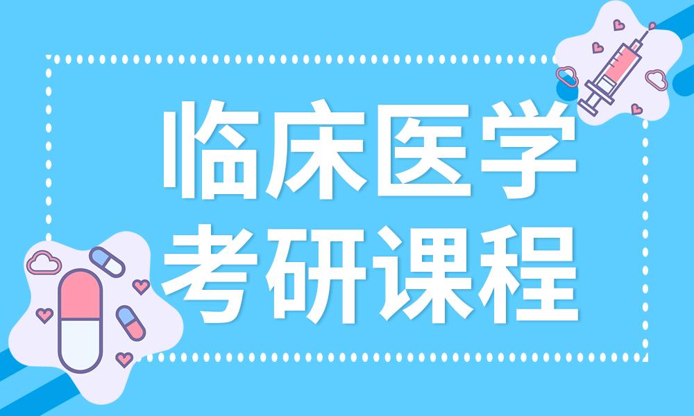 重庆海文临床医学考研课程