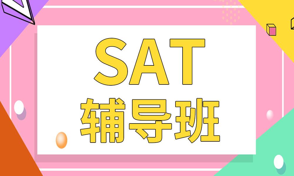 郑州培雅国际SAT辅导班