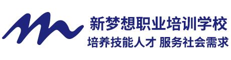 重庆新梦想培训学校Logo