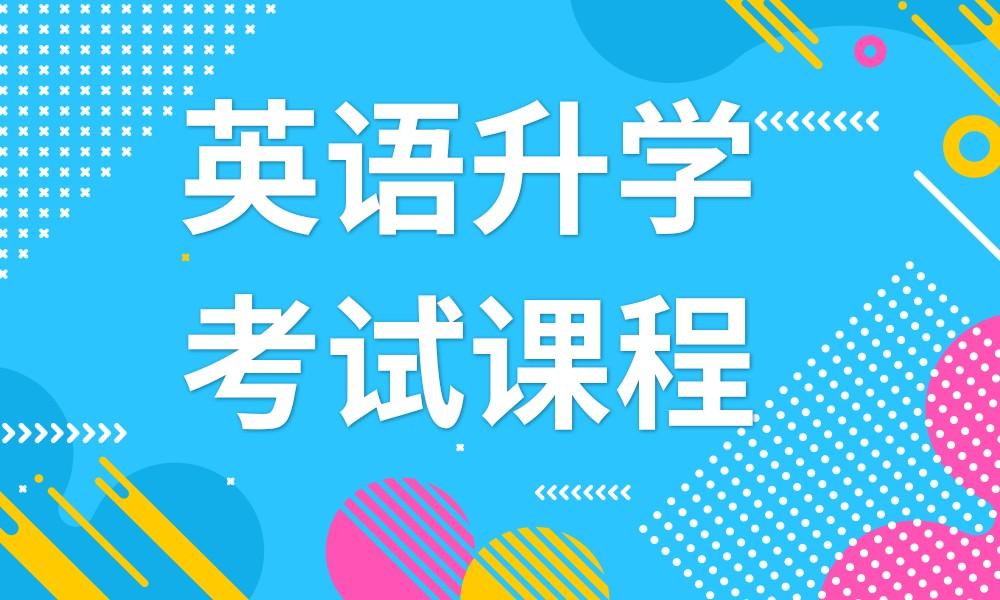 重庆百弗英语升学考试课程