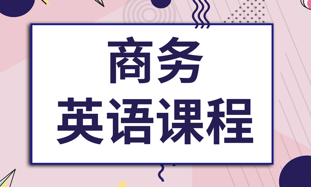 重庆百弗商务英语课程
