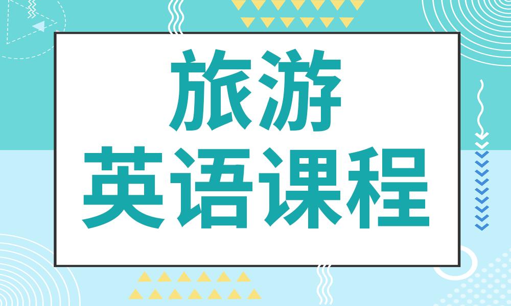 重庆百弗旅游英语课程