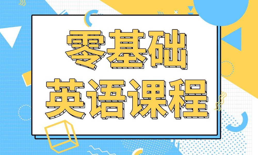 重庆百弗0基础英语课程