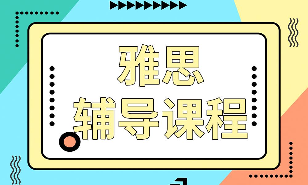 重庆百弗雅思辅导课程