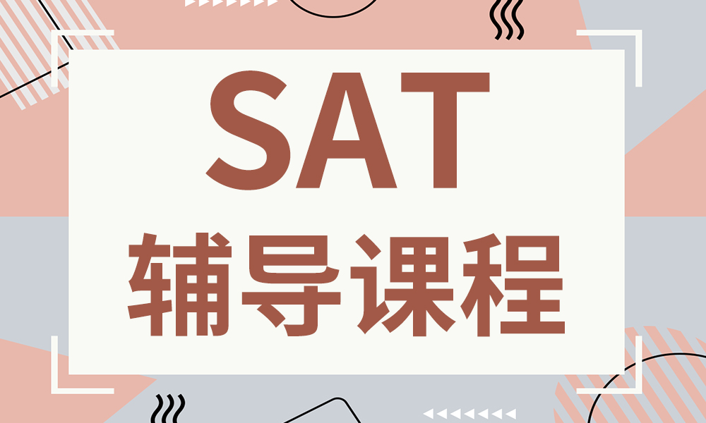 重庆百弗SAT辅导课程