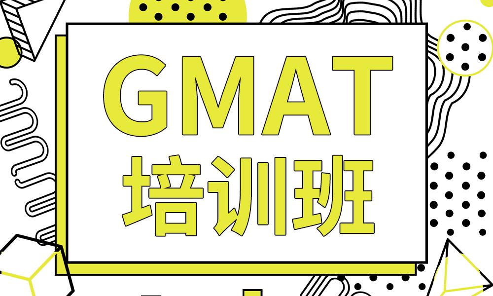 重庆学为贵GMAT培训班