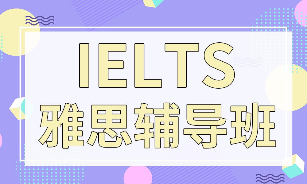 重庆学为贵雅思辅导班