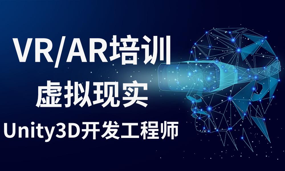 重庆达内VR/AR课程