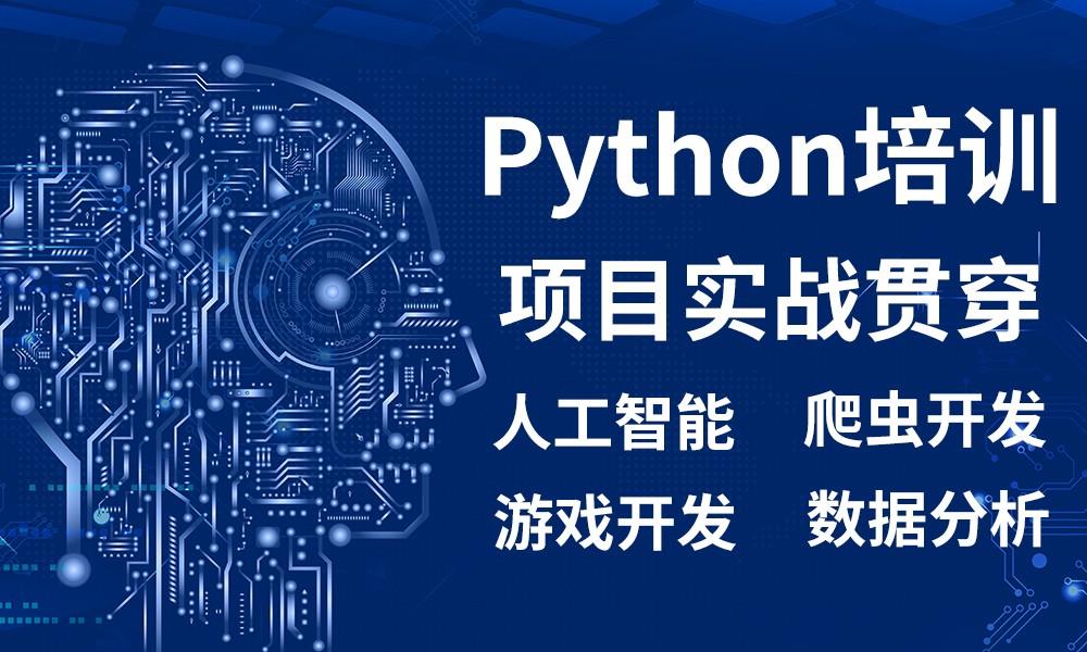 重庆达内Python课程