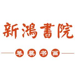 重庆新鸿书院