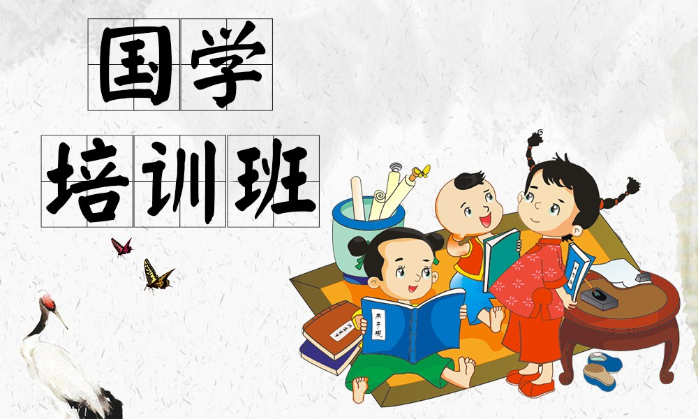 重庆新鸿国学精品班