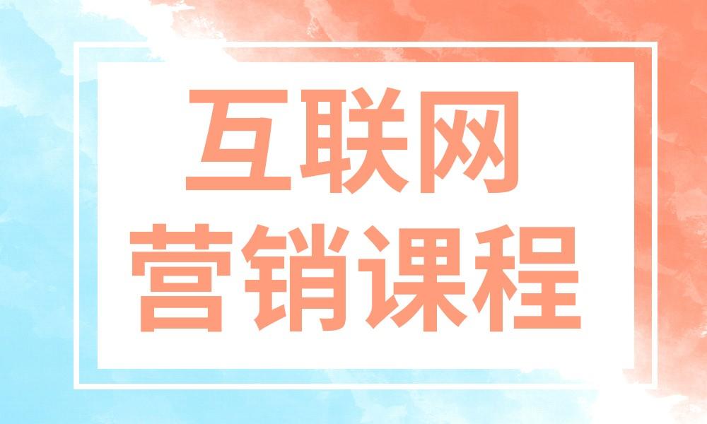 重庆中公优就业互联网营销班