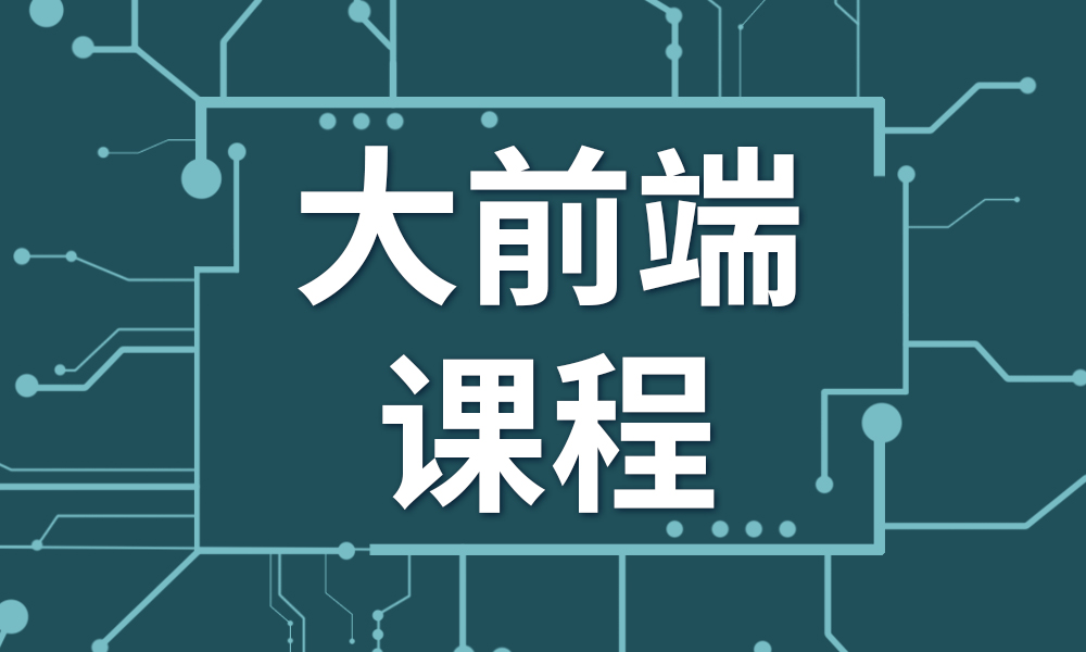 重庆中公优就业web前端班