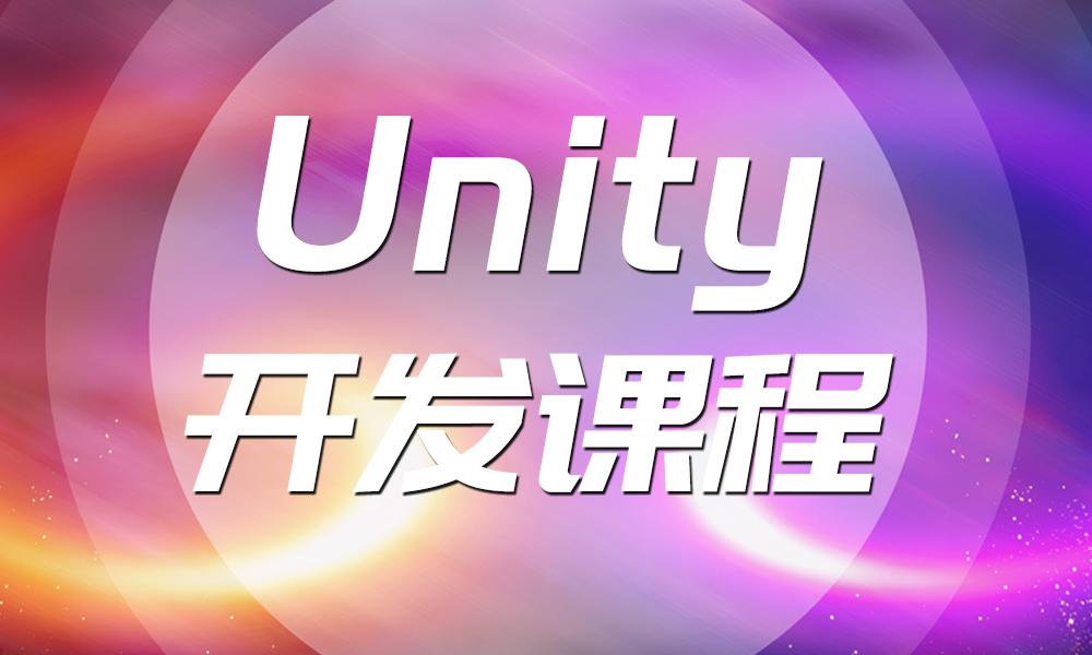 重庆中公优就业Unity开发班