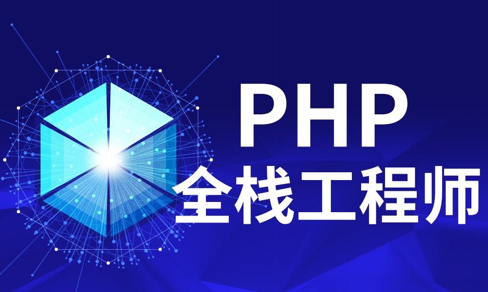 重庆中公优就业PHP班
