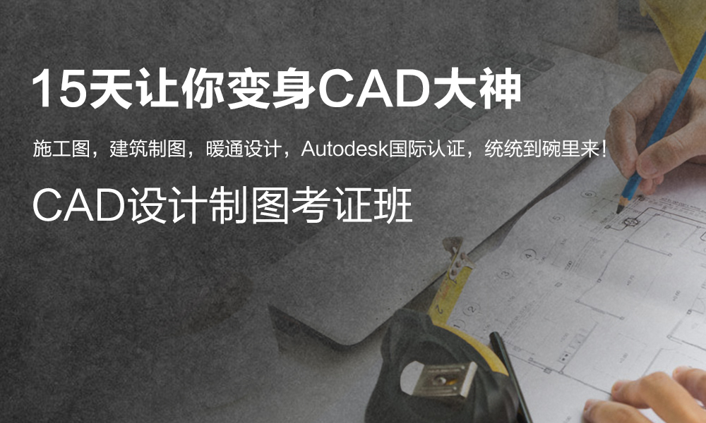重庆天琥CAD设计制图考证班