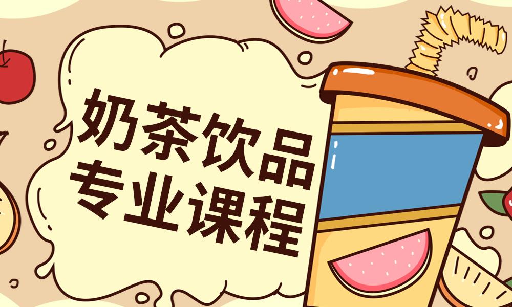 重庆新梦想奶茶饮品专业课程