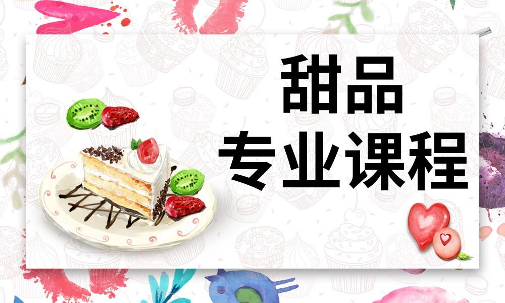 重庆新梦想甜品专业课程