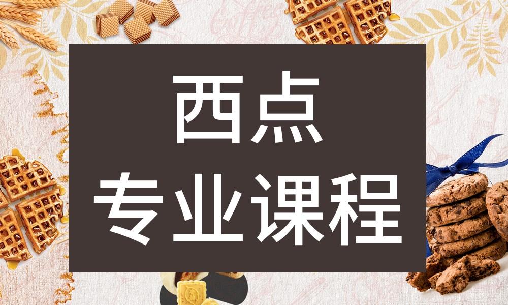 重庆新梦想西点专业课程