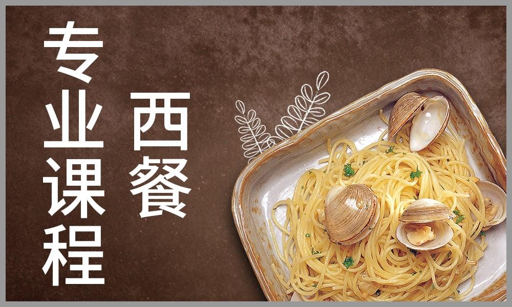 重庆新梦想西餐专业课程