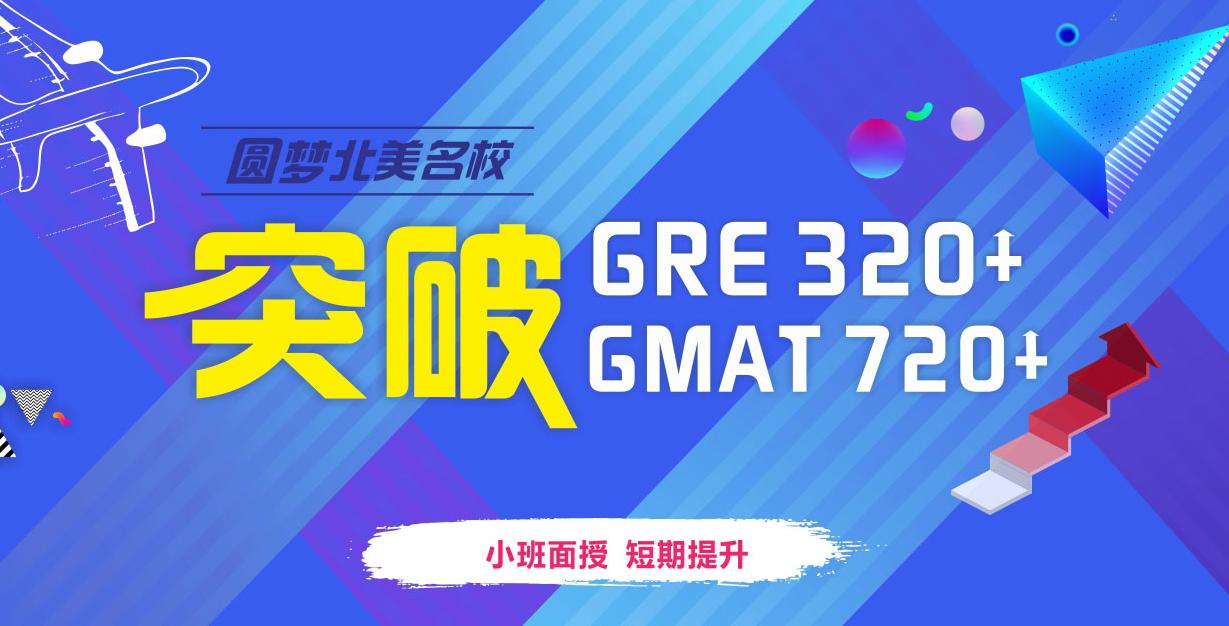 成都新航道GRE/GMAT课程