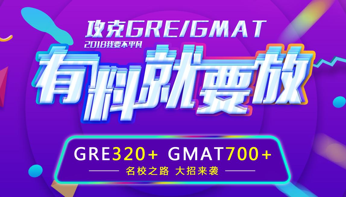 成都新航道GRE GMAT课程
